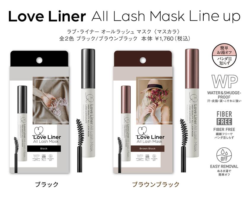 ラブ・ライナー All Lush Mask マスカラ
