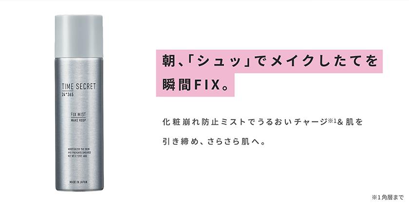 TIME SECRET フィックスミスト 仕上げ用化粧水 アイテム