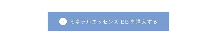 TIME SECRET ミネラルエッセンスBB 購入ボタン