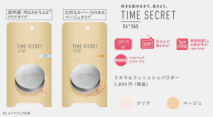 TIME SECRET SKU