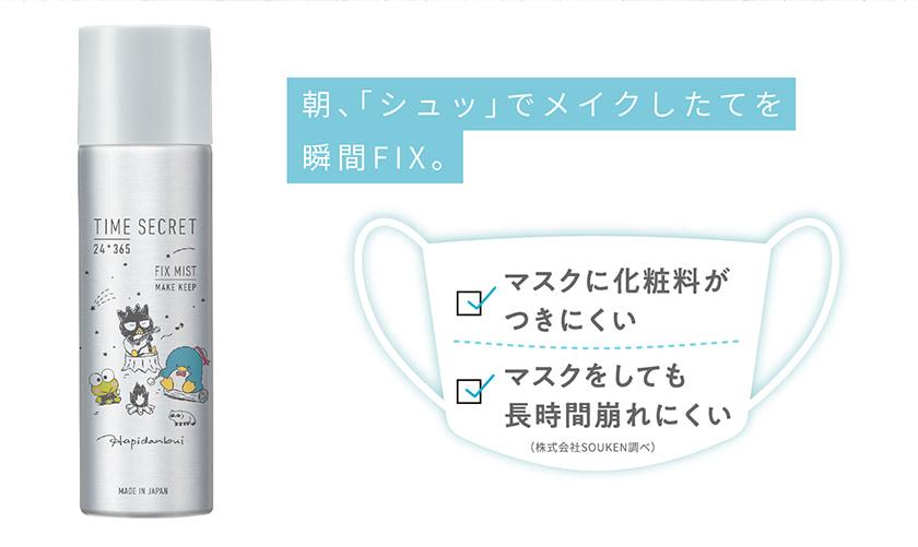 TIME SECRET フィックスミスト 仕上げ用化粧水 マスク