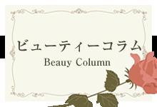 ビューティーコラムbeauty column