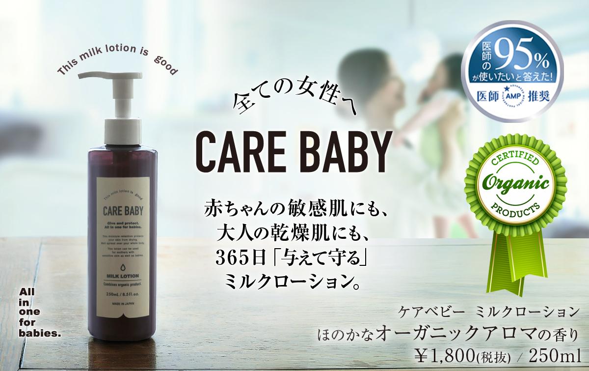 赤ちゃんの敏感肌、大人の乾燥肌、365日「与えて守る」ミルクローション。