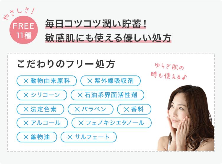 やさしさ!【FREE11種】毎日コツコツ潤い貯蓄!敏感肌にも使える優しい処方
