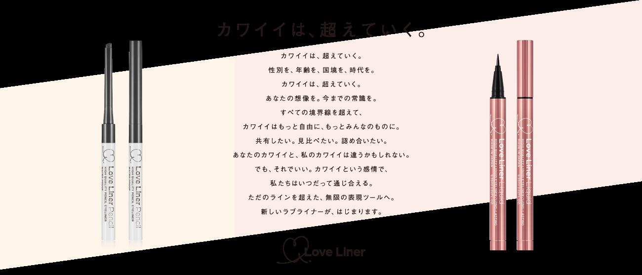 loveliner ラブライナー ステートメント
