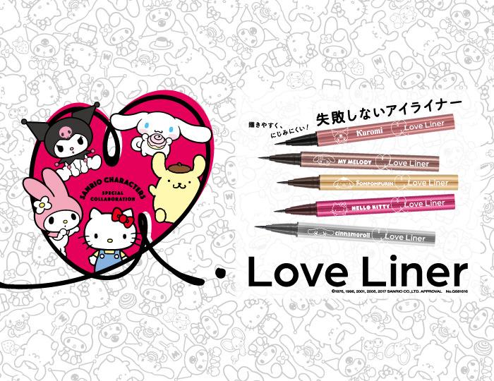 loveliner ラブライナー サンリオキャラクターズ