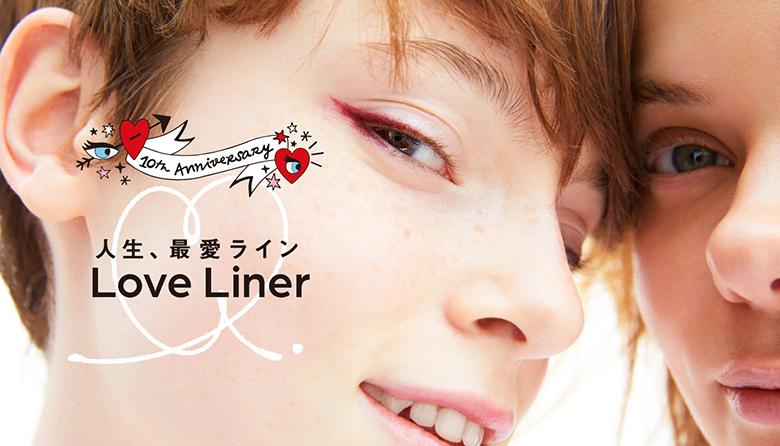 LoveLiner ラブ・ライナー 10周年