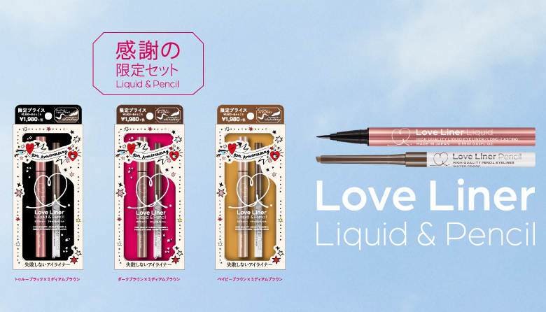 LoveLiner ラブ・ライナー 10周年 感謝の限定セット品