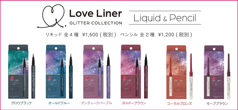LoveLiner GLITTER COLLECTION PKG