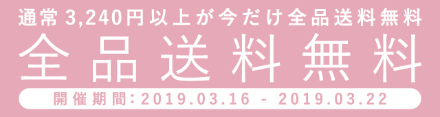 2019.03.16 送料無料キャンペーン