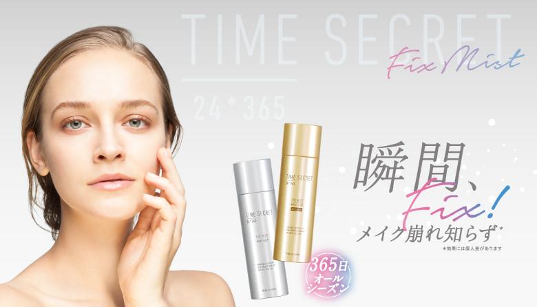 TIME SECRET タイムシークレット フィックスミスト 仕上げ用化粧水