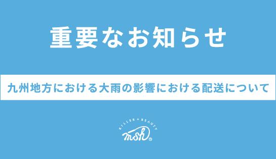 九州地方における大雨の影響における配送について