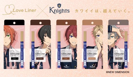 LoveLiner リキッド Knights オリジナルデザイン